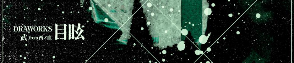 DRAWORKS×武 / 目眩 (CD-R / 2011)